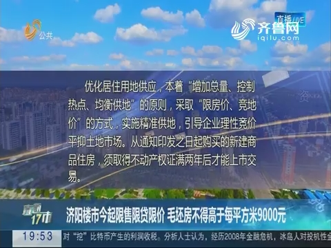 【直通17市】济阳楼市今起限售限贷限价 毛坯房不得高于每平方米9000元