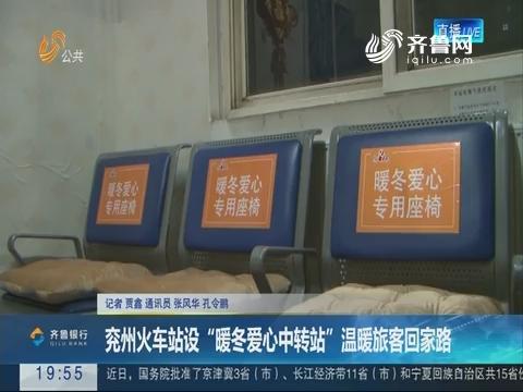 """【直通17市】兖州火车站设""""暖冬爱心中转站""""温暖旅客回家路"""