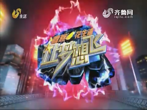 """20180214《让梦想飞》:家人登台为何集体泪奔 跆风少年""""英雄救美"""""""