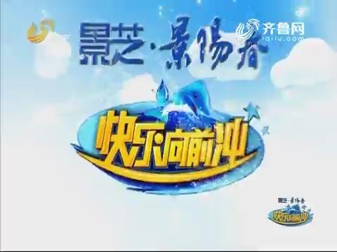 20180214《快乐向前冲》:2017王中王争霸赛
