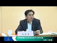 济南高新区召开安全生产工作大会