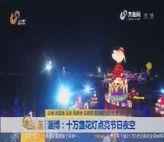 淄博:十万盏花灯点亮节日夜空
