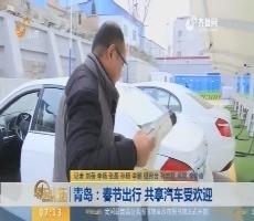 【闪电新闻排行榜】潍坊:开共享汽车回家过年 省钱方便又时尚