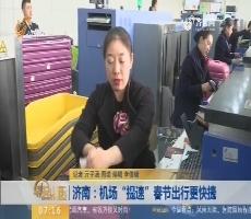 """【闪电新闻排行榜】济南:机场""""提速"""" 春节出行更快捷"""