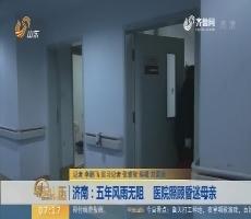 【闪电新闻排行榜】济南:五年风雨无阻 医院照顾昏迷母亲