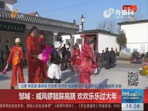 齐河:庄户剧团火  狮龙闹新春