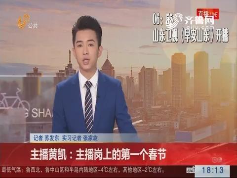 主播黄凯:主播岗上的第一个春节