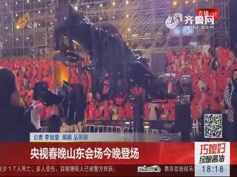 央视春晚山东会场2月15日晚登场