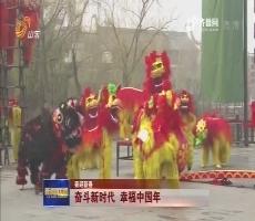 【喜迎新春】奋斗新时代 幸福中国年