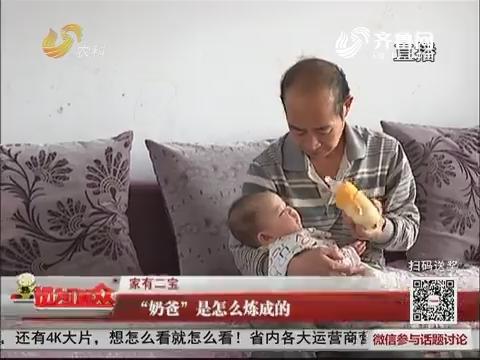 """【家有二宝】""""奶爸""""是怎么炼成的"""