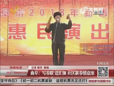 曲阜:写春联送汇演 社区新春情意浓