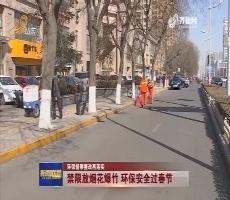 【环保督察整改再落实】禁限放烟花爆竹 环保安全过春节