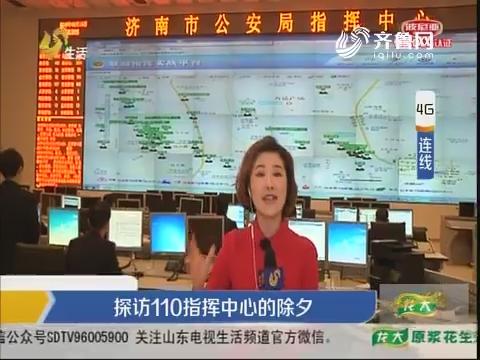 【4G连线】济南:探访110指挥中心的除夕