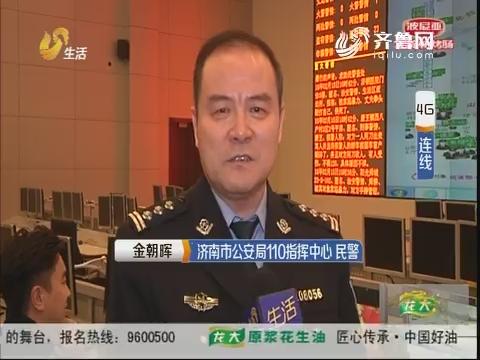 【4G连线】济南:除夕坚守岗位 镜头前送祝福