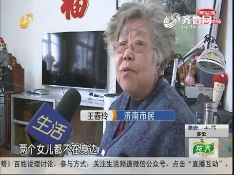 济南:女儿在海外 老人过年不孤单