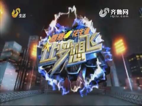 20180215《让梦想飞》:冠军之夜盛大开启