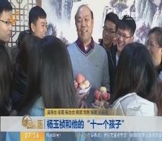 """【闪电新闻排行榜】杨玉祯和他的""""十一个孩子"""""""