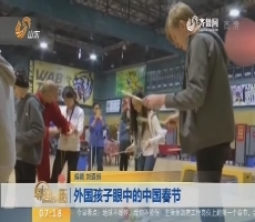 【闪电新闻排行榜】外国孩子眼中的中国春节