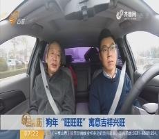 """【上车走吧】狗年""""旺旺旺""""寓意吉祥兴旺"""