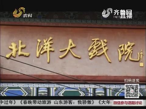 【鲁菜大师】李建国:那人那楼那老味儿