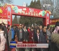 【幸福中国年】欢乐贺新春 同庆新时代