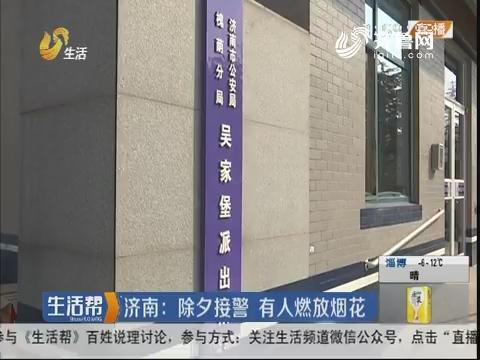 济南:除夕接警 有人燃放烟花