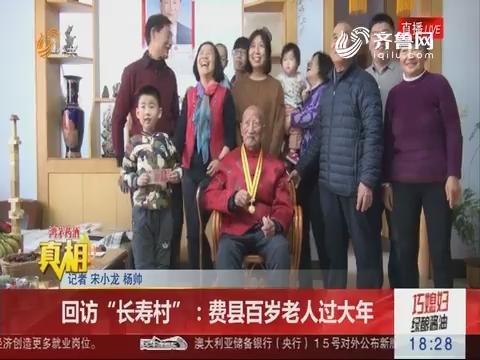 """【真相】回访""""长寿村"""":费县百岁老人过大年"""