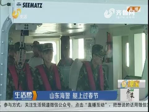 山东海警 艇上过春节