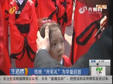 """济南:传统""""开笔礼"""" 为学童启智"""