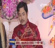 """【奋斗中国年】潍坊:杨家埠花灯照亮""""一带一路"""""""