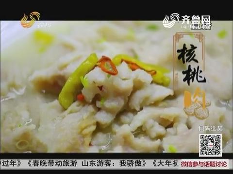 鲁菜大师教做家常菜:核桃肉