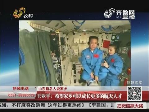 【山东籍名人说家乡】王亚平:希望家乡可以成长更多的航天人才