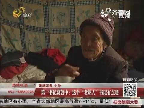 """济南:第一书记葛蔚中 这个""""老熟人""""书记有点暖 """