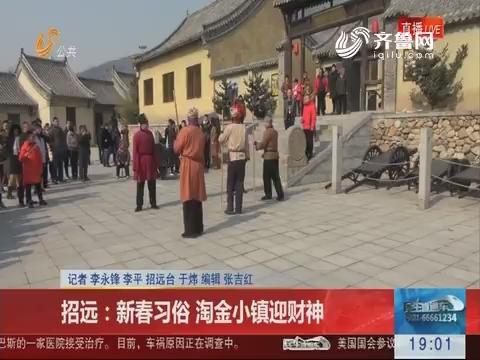 招远:新春习俗 淘金小镇迎财神
