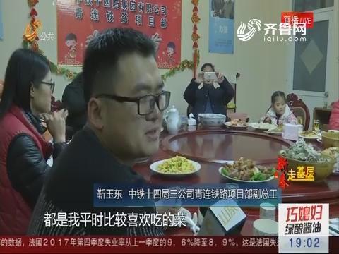 【新春走基层】靳玉栋:用心建设好每一寸铁路