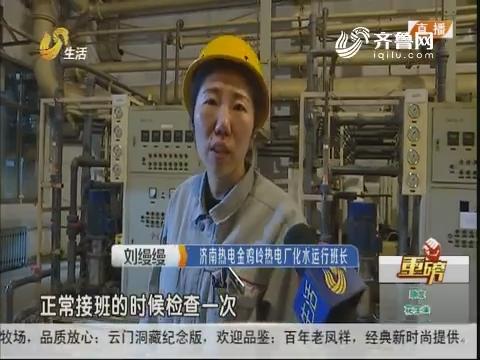 """【重磅】济南:每天12小时 为春节""""保暖"""""""