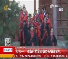 年初一:济南府学文庙举办祈福开笔礼