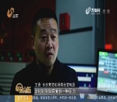 【闪电新闻排行榜】春节故事:机场除夕夜的塔台师徒