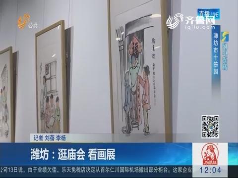 【闪电连线】潍坊:逛庙会 看画展