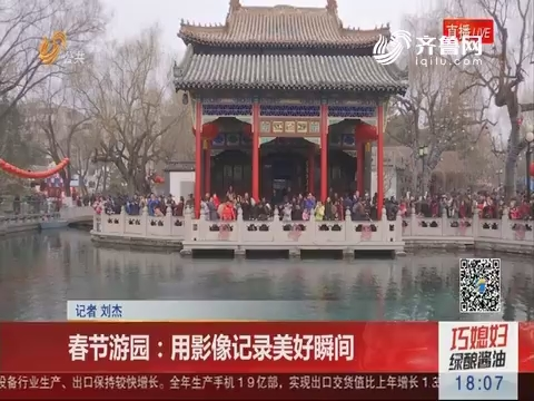 济南:春节游园 用影像记录美好瞬间