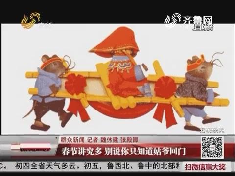 【群众新闻】春节讲究多 别说你只知道姑爷回门
