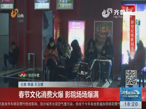 【闪电连线】济南:春节文化消费火爆 影院场场爆满