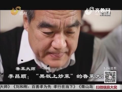 """【鲁菜大师】李昌顺:""""黑板上炒菜""""的鲁菜大师"""