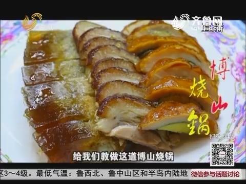 鲁菜大师教做家常菜:博山烧锅