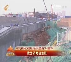 20180217《齐鲁先锋》:在习近平新时代中国特色社会主义思想指引下·春暖2018 我为济南建地铁