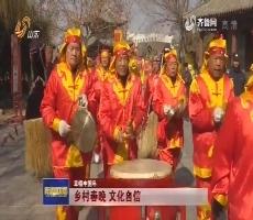 【幸福中国年】乡村春晚 文化自信