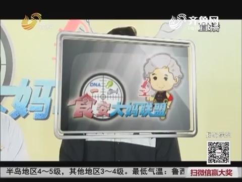【食安大妈联盟】胶水牛排能吃吗?