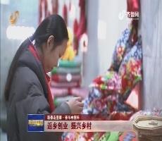 【新春走基层·奋斗中国年】返乡创业 振兴乡村