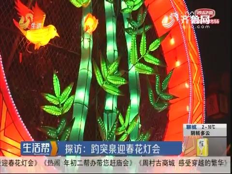 济南:探访 趵突泉迎春花灯会
