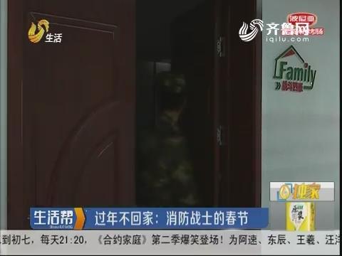 临沂:过年不回家 消防战士的春节
